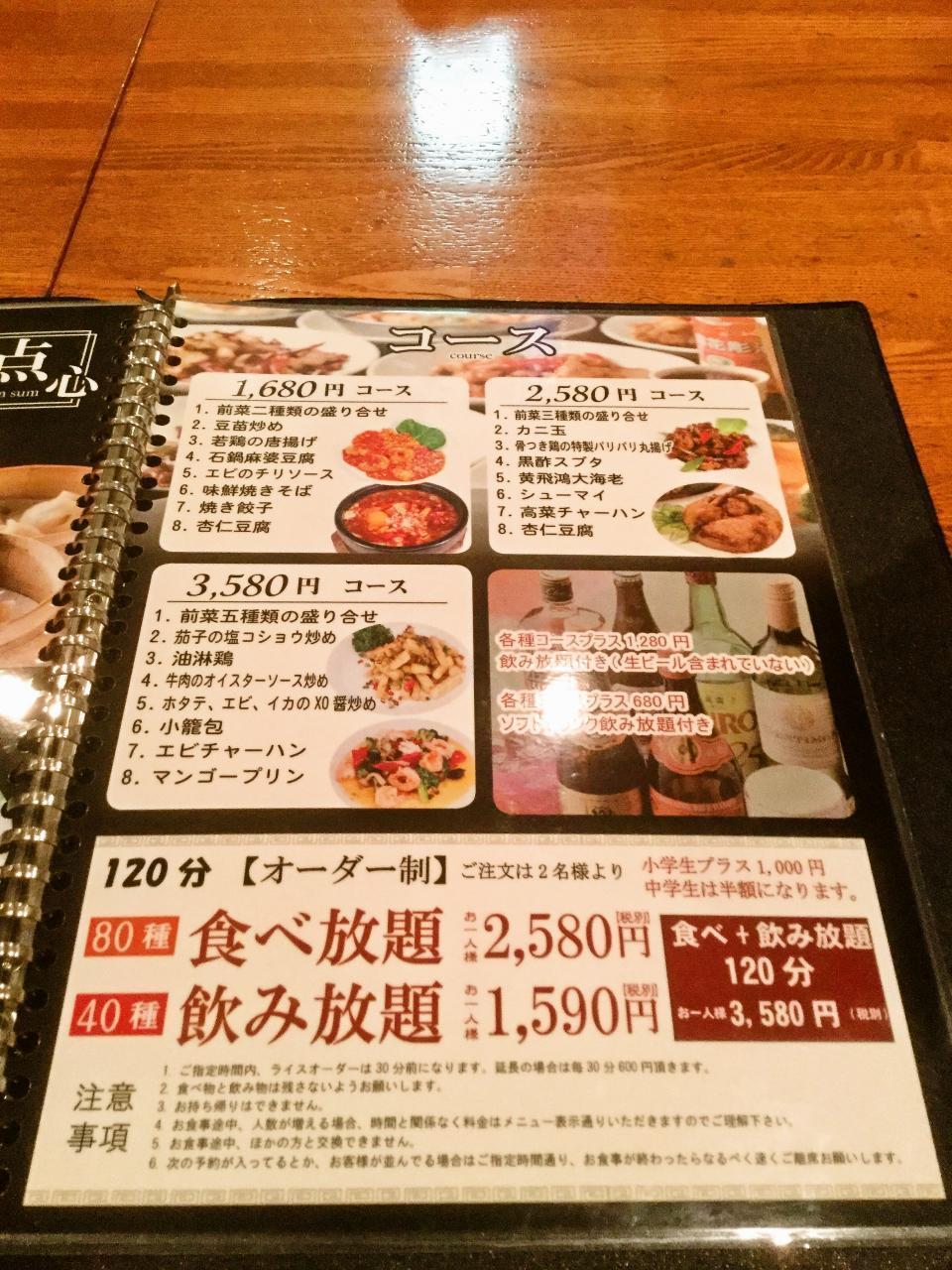 味鮮 餃子坊 渋谷店(店内)