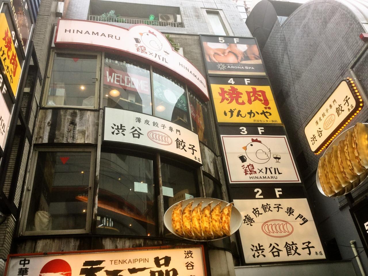 鶏バルHINAMARU(店舗)