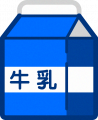 ブログ素材(牛乳)