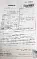 sasuke_kensa180810