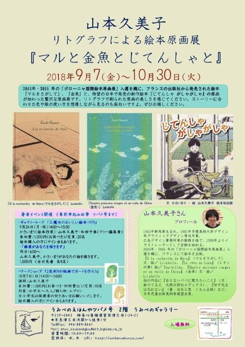 山本久美子原画展-001 (495x700)