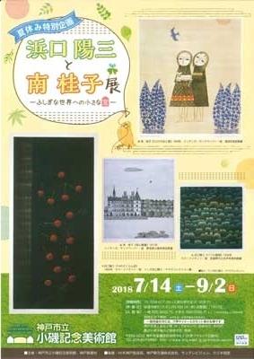 hamaguchiminami_flyer-1.jpg