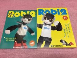 ロビ2-237