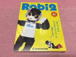 ロビ2-241