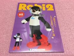 ロビ2-255