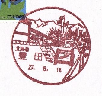 27.8.16北海道豊田