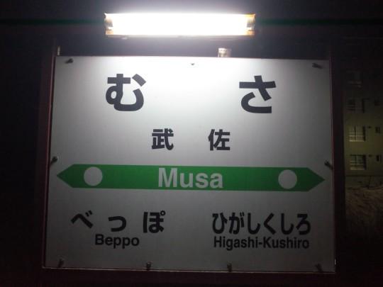 武佐駅03
