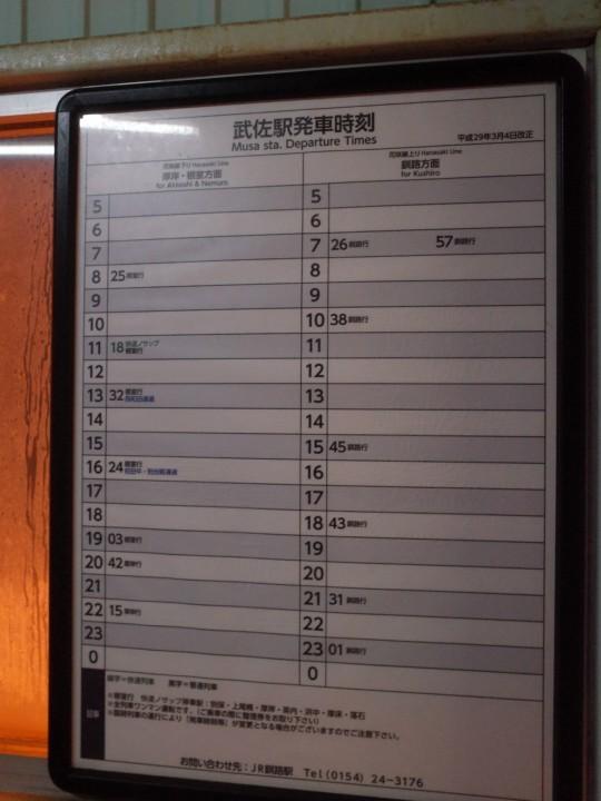 武佐駅09