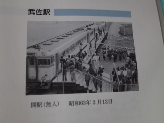 武佐駅16