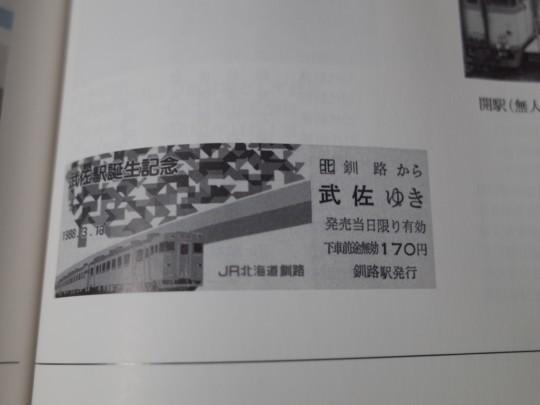 武佐駅17