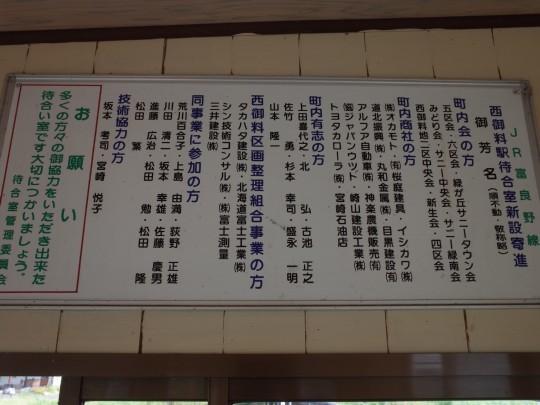 西御料駅23