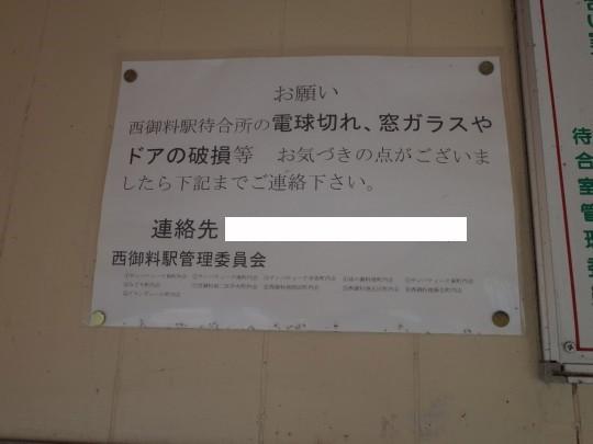 西御料駅26