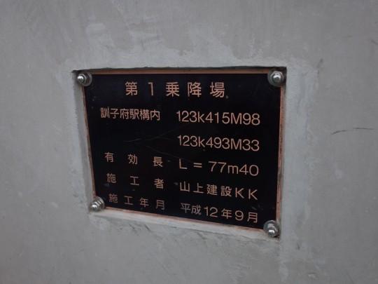 訓子府駅13