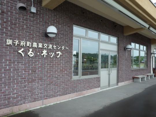 訓子府駅17