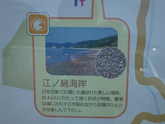 江ノ島海岸03