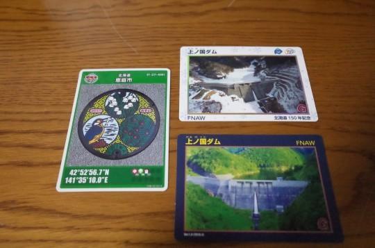公共配布カード02