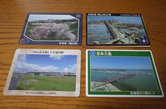 公共配布カード03