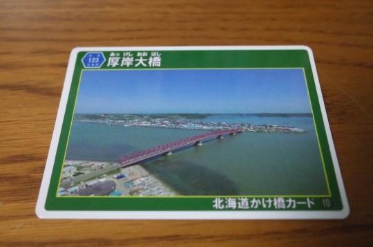 公共配布カード06