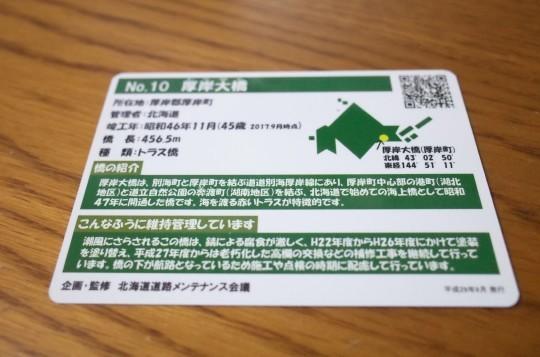 公共配布カード13
