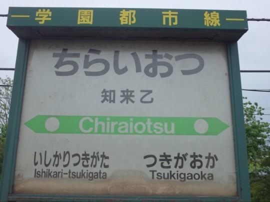 知来乙駅03