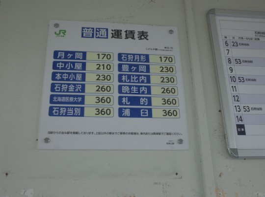 知来乙駅08