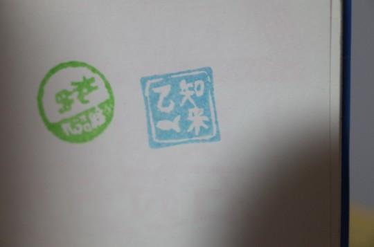 知来乙駅12