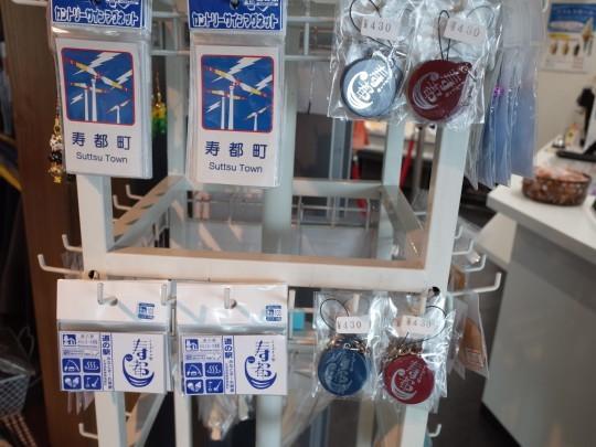 寿都道の駅03