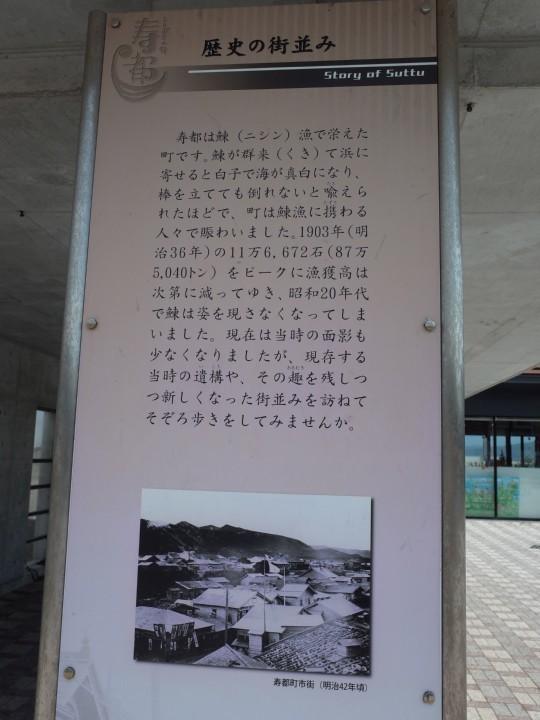 寿都道の駅18