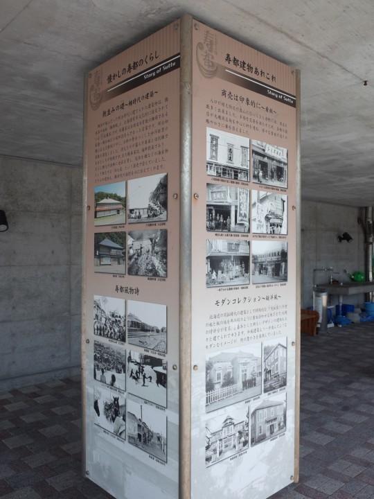 寿都道の駅20