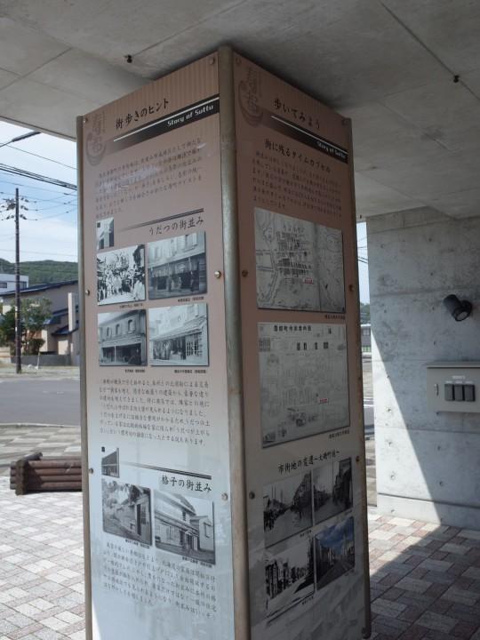 寿都道の駅19
