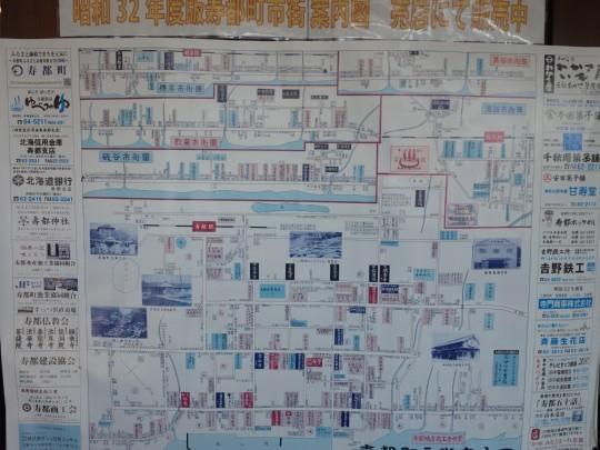 寿都道の駅23