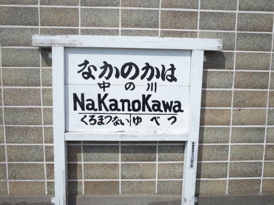 寿都道の駅25
