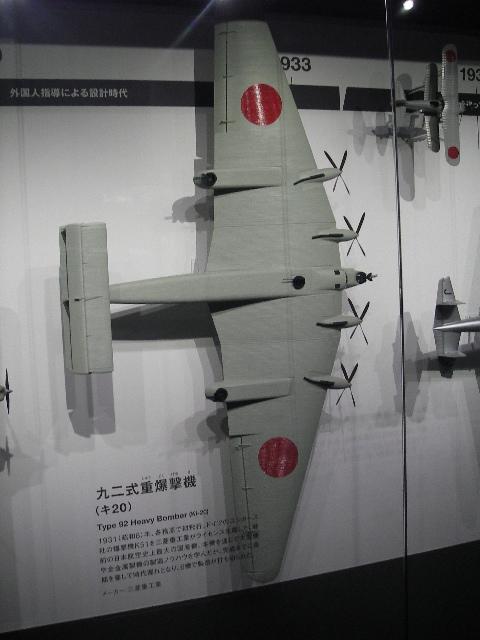 九二式重爆撃機(キ20)201806