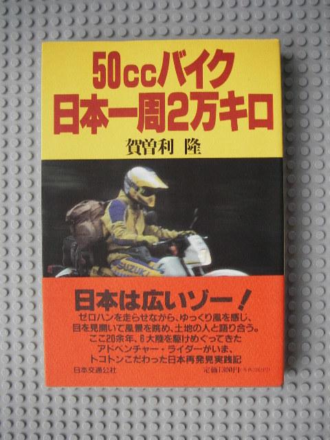 50ccバイク日本一周2万キロ