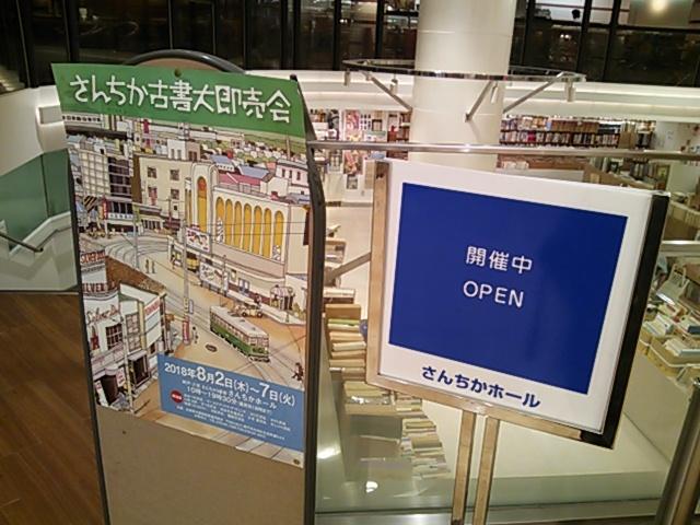 さんちか古書大即売会201808-2