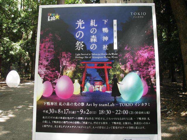下鴨神社201808-4