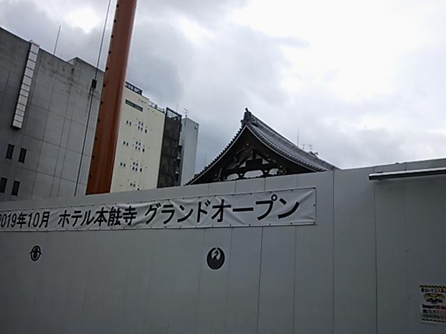 本能寺ホテル201808