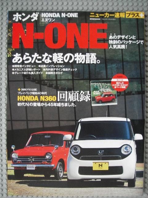 ニューカー速報プラスホンダN-ONE2012年
