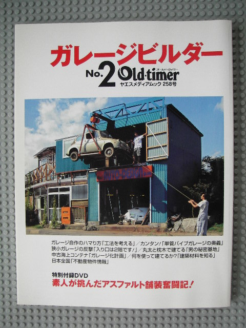 ガレージビルダー2 八重洲出版
