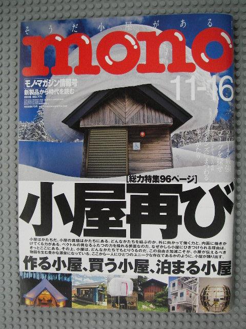 モノ・マガジン No.771
