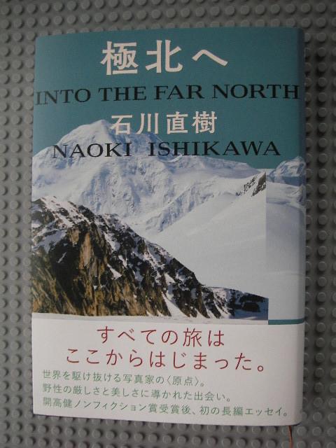 石川直樹 極北へ