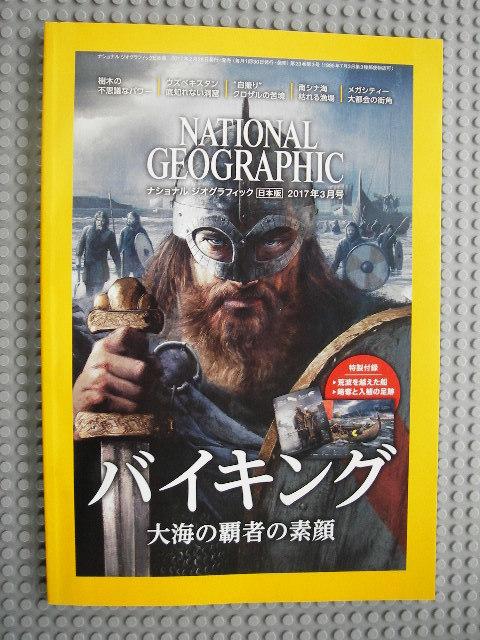 ナショナルジオグラフィック日本版2017年3月号