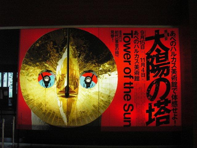 太陽の塔展201809-01