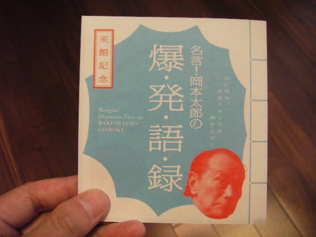 名言!岡本太郎の爆発語録1