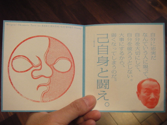 名言!岡本太郎の爆発語録2
