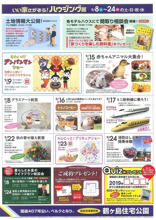 鶴ヶ島9月イベント