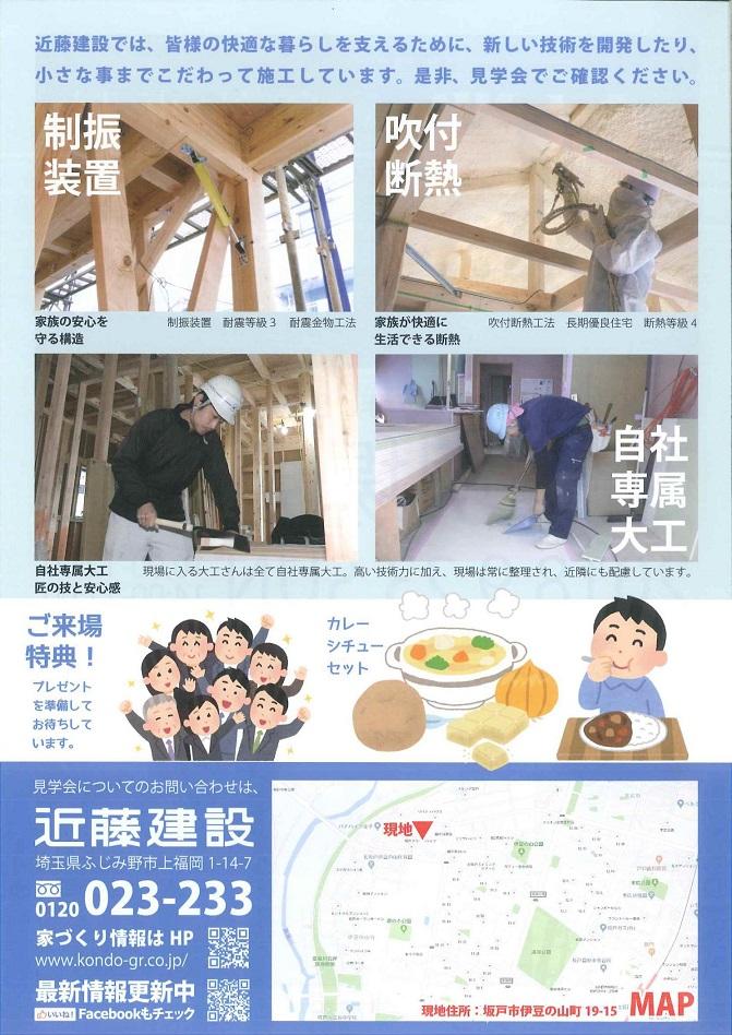 坂戸 現場見学会2_01