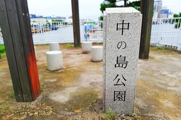 中の島公園004