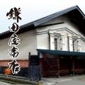 鎌田屋商店