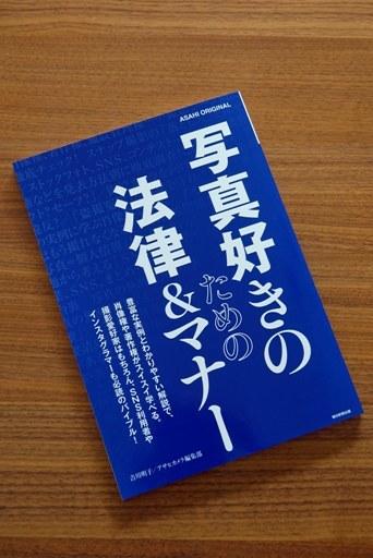 本-a DSC02468